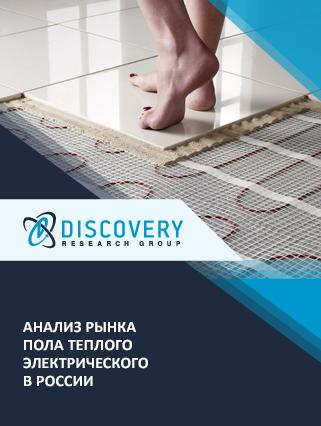 Маркетинговое исследование - Анализ рынка пола теплого электрического в России