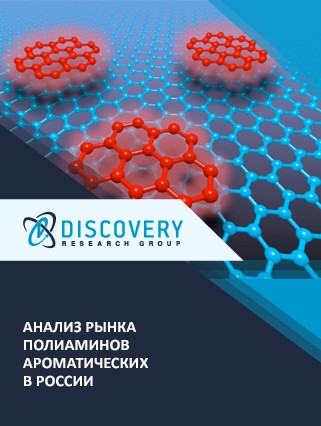 Анализ рынка полиаминов ароматических в России