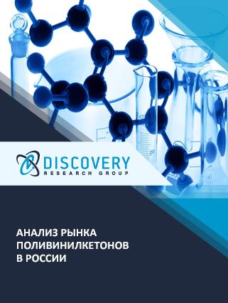Анализ рынка поливинилкетонов в России