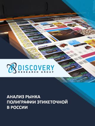 Маркетинговое исследование - Анализ рынка полиграфии этикеточной в России