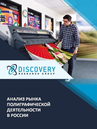 Маркетинговое исследование - Анализ рынка полиграфической деятельности в России