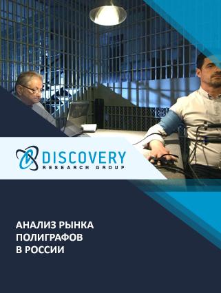 Маркетинговое исследование - Анализ рынка полиграфов в России