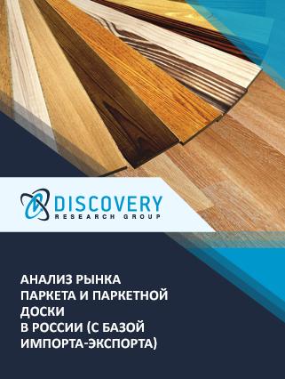 Маркетинговое исследование - Анализ рынка паркета и паркетной доски в России (с базой импорта-экспорта)