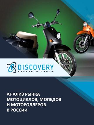 Маркетинговое исследование - Анализ рынка мотоциклов, мопедов и мотороллеров в России (с базой импорта-экспорта)