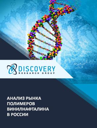Анализ рынка полимеров винилнафталина в России