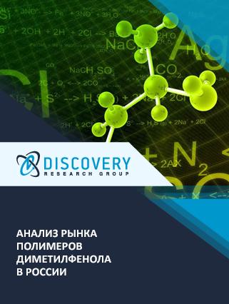 Анализ рынка полимеров диметилфенола в России