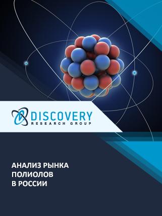 Анализ рынка полиолов в России