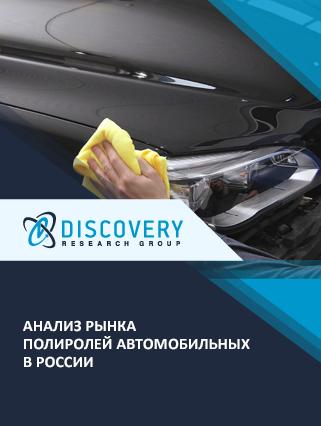 Маркетинговое исследование - Анализ рынка полиролей автомобильных в России