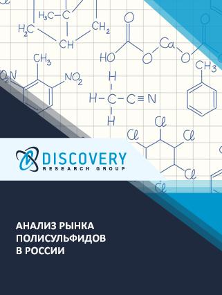 Маркетинговое исследование - Анализ рынка полисульфидов в России