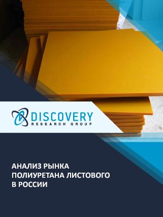 Анализ рынка полиуретана листового в России
