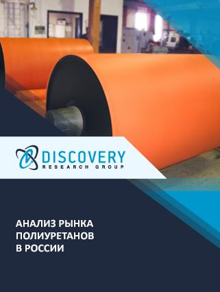 Анализ рынка полиуретанов в России