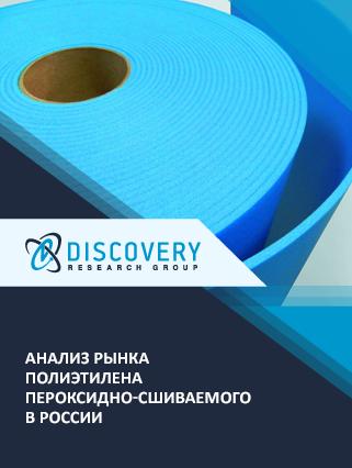Анализ рынка полиэтилена пероксидно-сшиваемого в России