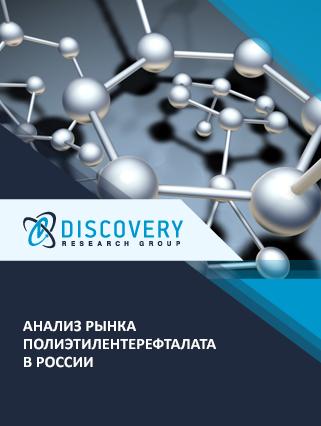 Анализ рынка полиэтилентерефталата в России