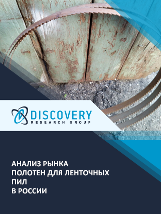 Маркетинговое исследование - Анализ рынка полотен для ленточных пил в России