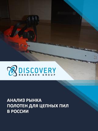 Маркетинговое исследование - Анализ рынка полотен для цепных пил в России