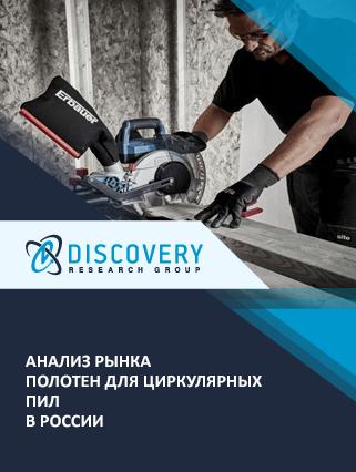 Маркетинговое исследование - Анализ рынка полотен для циркулярных пил в России