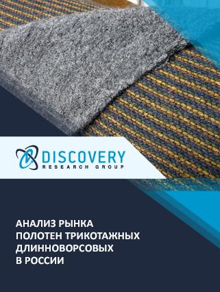 Анализ рынка полотен трикотажных длинноворсовых в России