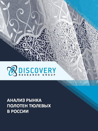 Маркетинговое исследование - Анализ рынка полотен тюлевых в России