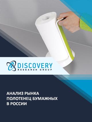 Маркетинговое исследование - Анализ рынка полотенец бумажных в России