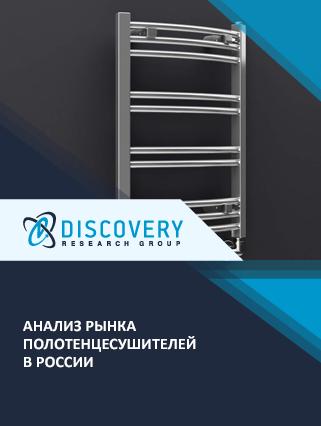 Маркетинговое исследование - Анализ рынка полотенцесушителей в России