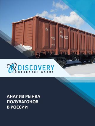 Маркетинговое исследование - Анализ рынка полувагонов в России