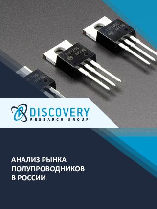 Маркетинговое исследование - Анализ рынка полупроводников в России
