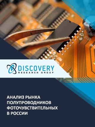 Маркетинговое исследование - Анализ рынка полупроводников фоточувствительных в России