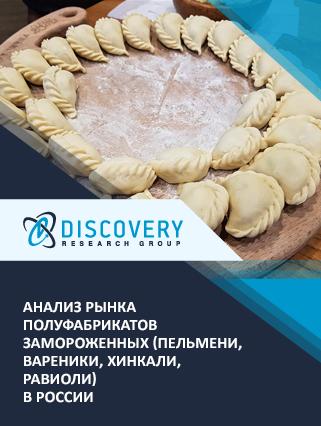 Маркетинговое исследование - Анализ рынка полуфабрикатов замороженных (пельмени, вареники, хинкали, равиоли) в России