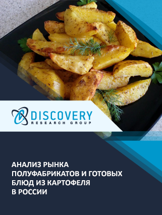 Маркетинговое исследование - Анализ рынка полуфабрикатов и готовых блюд из картофеля в России