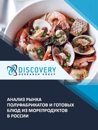 Анализ рынка полуфабрикатов и готовых блюд из морепродуктов в России
