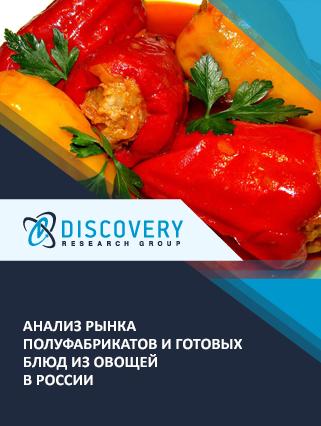 Анализ рынка полуфабрикатов и готовых блюд из овощей в России