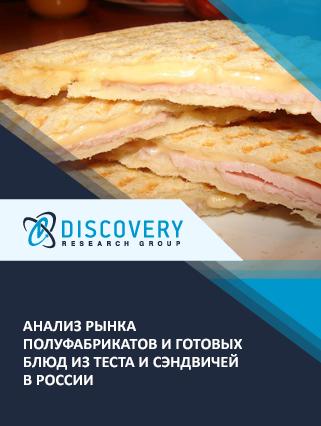 Маркетинговое исследование - Анализ рынка полуфабрикатов и готовых блюд из теста и сэндвичей в России