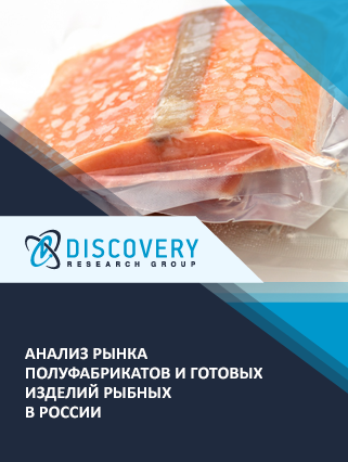Маркетинговое исследование - Анализ рынка полуфабрикатов и готовых изделий рыбных в России