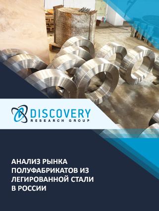 Анализ рынка полуфабрикатов из легированной стали в России