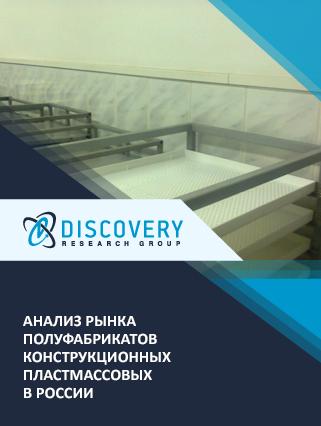 Маркетинговое исследование - Анализ рынка полуфабрикатов конструкционных пластмассовых в России