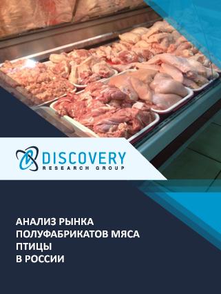 Анализ рынка полуфабрикатов мяса птицы в России