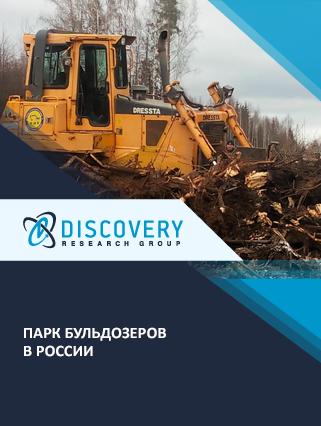 Маркетинговое исследование - Парк бульдозеров в России