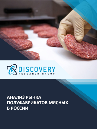 Анализ рынка полуфабрикатов мясных в России