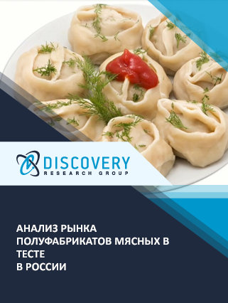 Маркетинговое исследование - Анализ рынка полуфабрикатов мясных в тесте в России