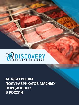 Анализ рынка полуфабрикатов мясных порционных в России
