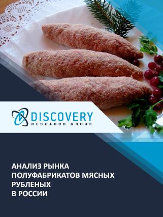 Анализ рынка полуфабрикатов мясных рубленых в России