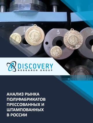 Анализ рынка полуфабрикатов прессованных и штампованных в России