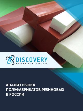 Анализ рынка полуфабрикатов резиновых в России