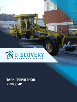 Маркетинговое исследование - Парк грейдеров в России