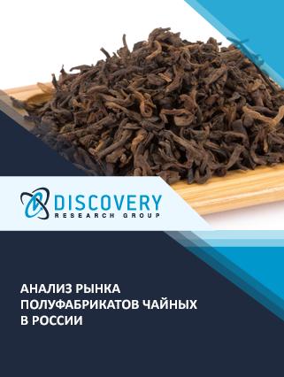 Маркетинговое исследование - Анализ рынка полуфабрикатов чайных в России