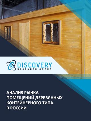 Анализ рынка помещений деревянных контейнерного типа в России