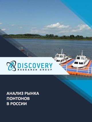 Маркетинговое исследование - Анализ рынка понтонов в России