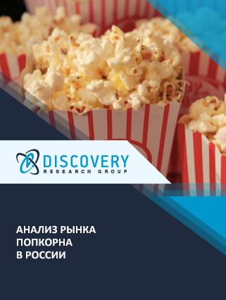 Маркетинговое исследование - Анализ рынка попкорна в России