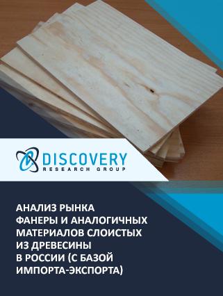 Маркетинговое исследование - Анализ рынка фанеры и аналогичных материалов слоистых из древесины в России (с базой импорта-экспорта)