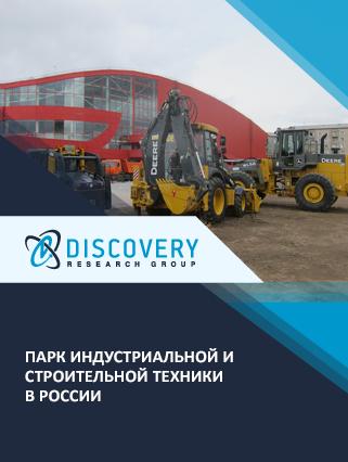 Маркетинговое исследование - Парк индустриальной и строительной техники в России